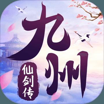 九州仙剑传破解版  v1.0