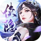侠隐风云  v4.0.0