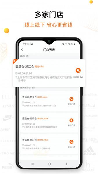 壹品仓app下载