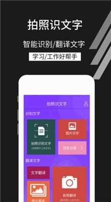 熊猫ocr安卓版下载