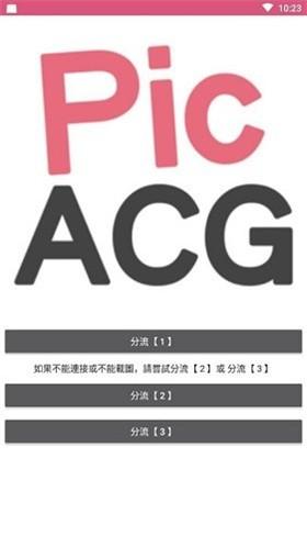 picacg哔咔漫画官方下载地址