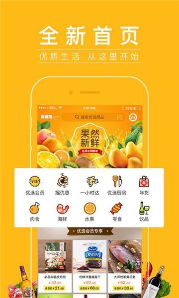 顺丰优选网购商城app下载v4.9.0