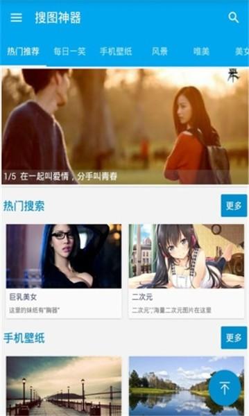 搜图神器app官方下载