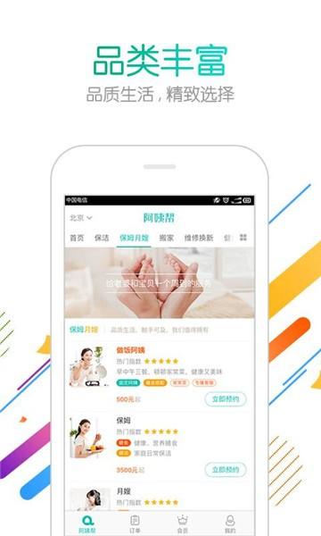 阿姨帮到家app2020免费下载最新v8.0.5