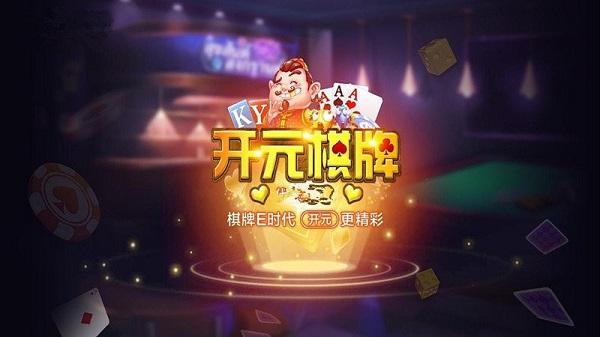 开元ky棋牌娱乐144