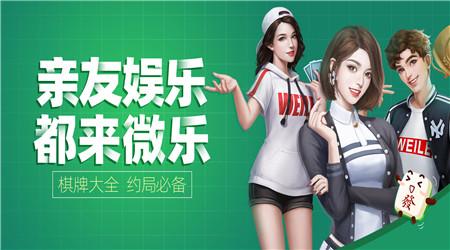 微乐游戏手机官方下载