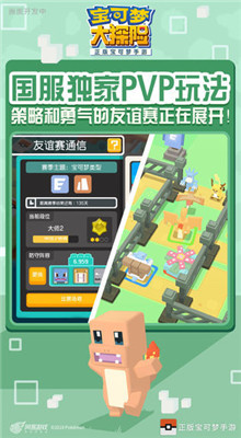 宝可梦大探险游戏下载破解版