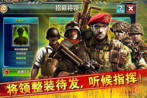 红警大战手机版下载