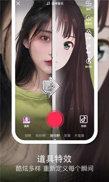 抖音app官方版免费下载