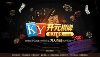 开元ky棋牌娱乐144-ky棋牌在线平台707-ky棋牌app官方下载