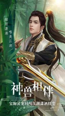 仙侠神域手游官方版