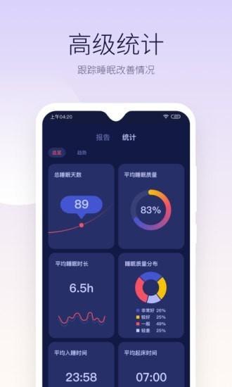 好眠app