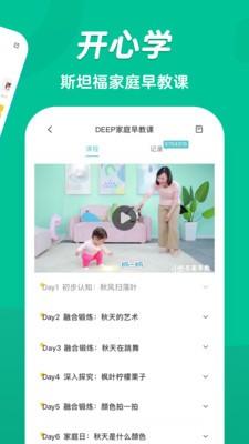小步在家早教app官方免费下载