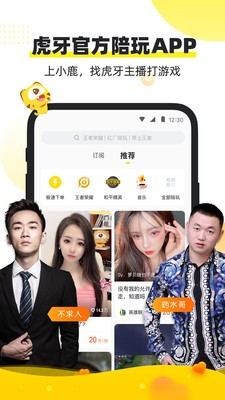 小鹿陪玩app下载