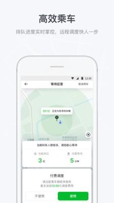曹操出行app