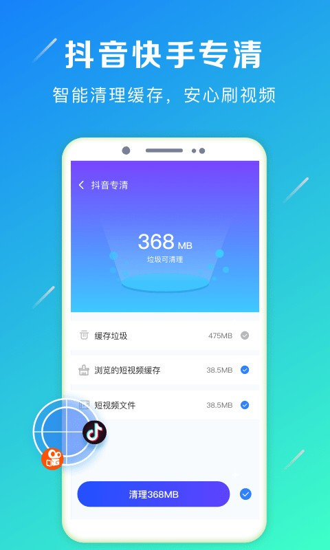 强力卸载app下载免费版