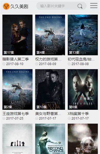 久久美剧app