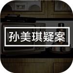 孙美琪  v1.0.6