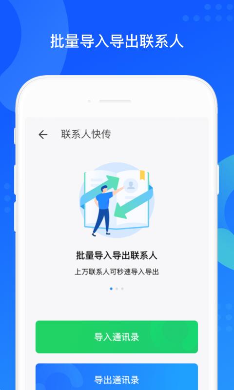 QQ同步助手官方下载