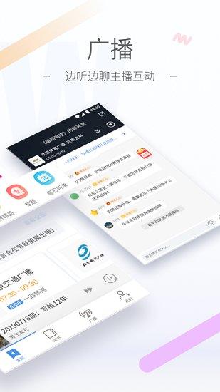 听听FM下载安卓版介绍
