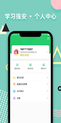 学习强安app官方下载