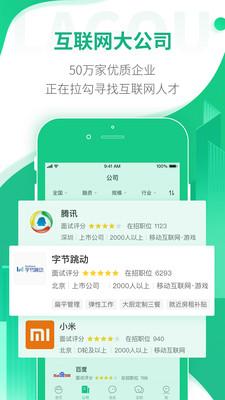 拉勾招聘app下载免费