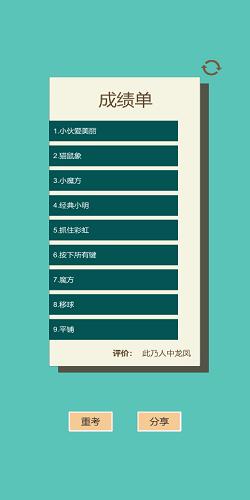 一共九关手游官方版下载