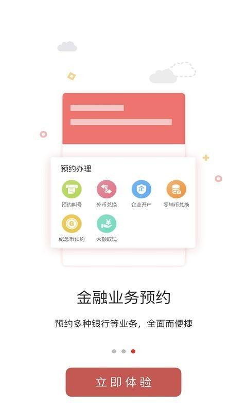 金融网点通app官方下载