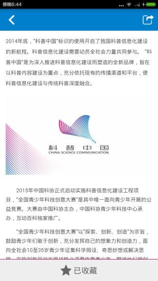 科普中国手机app官方下载