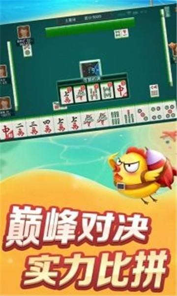欢乐岛二人麻将比鸡官方下载