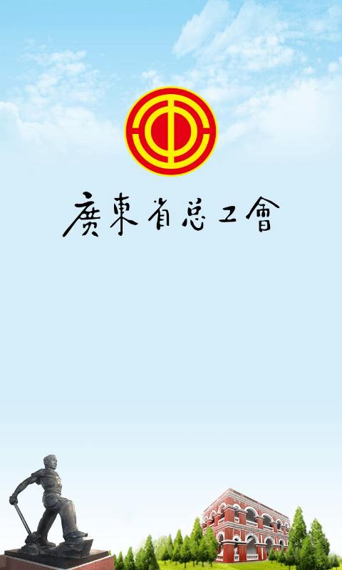 粤工惠app官方下载