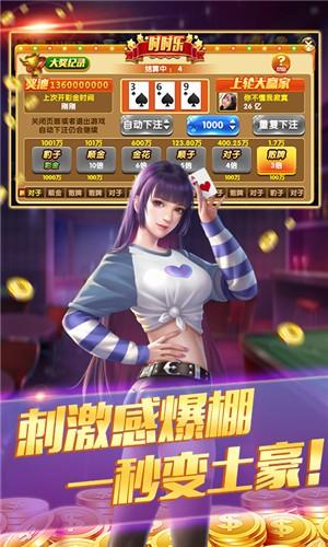 华天娱乐棋牌最新版