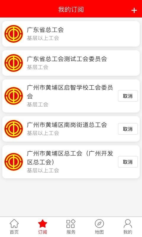 粤工惠app