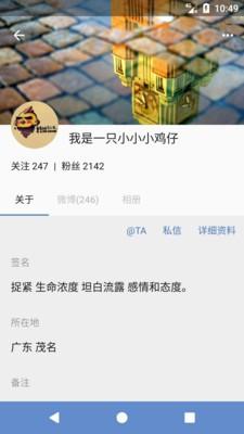 share微博苹果版