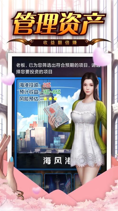 嫁个有钱人游戏官方版下载