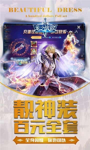龙之战歌手游官方版下载