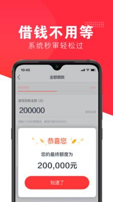 好享借app官方下载