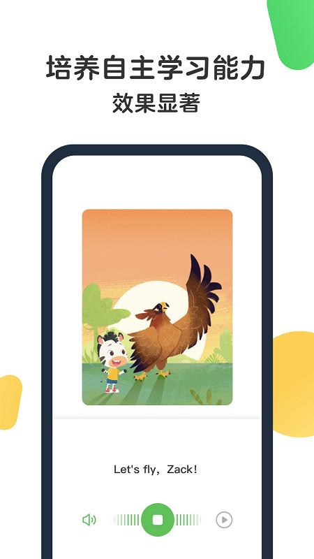 斑马ai课app下载安装