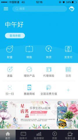 中国建设银行app官方下载