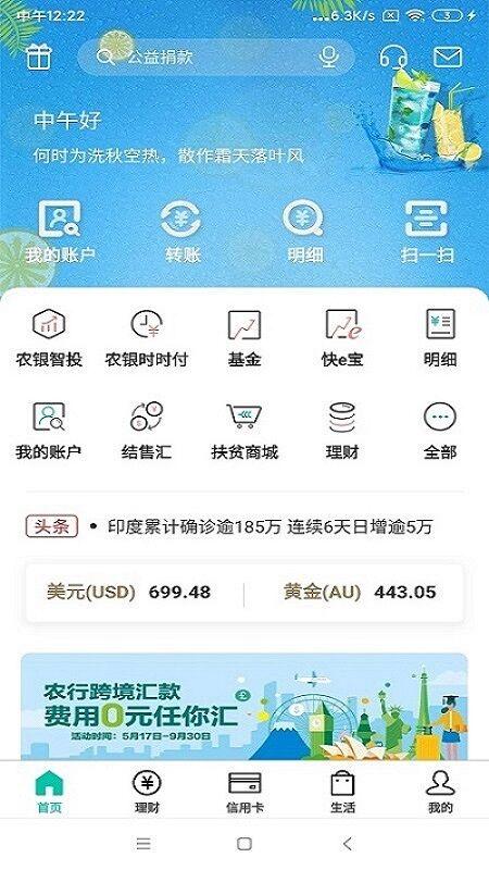 中国农业银行手机银行下载