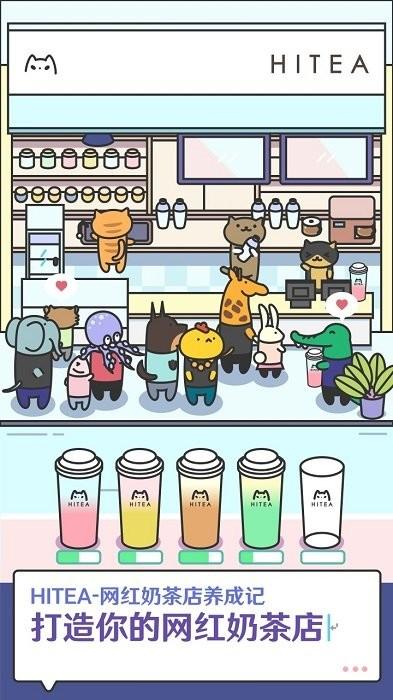 网红奶茶店养成记下载中文版
