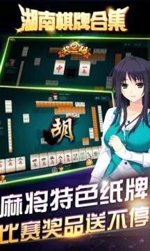 湖南棋牌游戏大厅