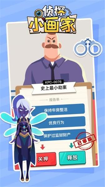 侦探小画家更新版