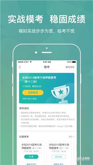 步知刷题app官方下载