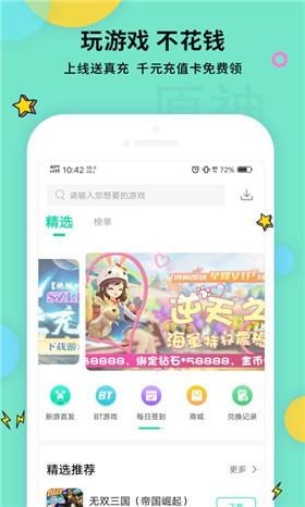 原神攻略app