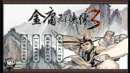 金庸群侠传3重制版下载