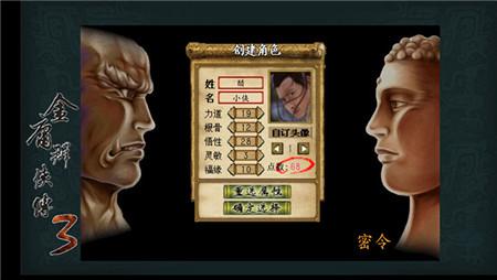 金庸群侠传3重制版密令