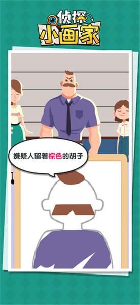 侦探小画家破解版无限体力免广告