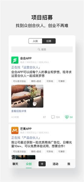 会合app