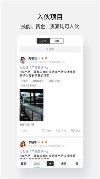 会合app下载最新